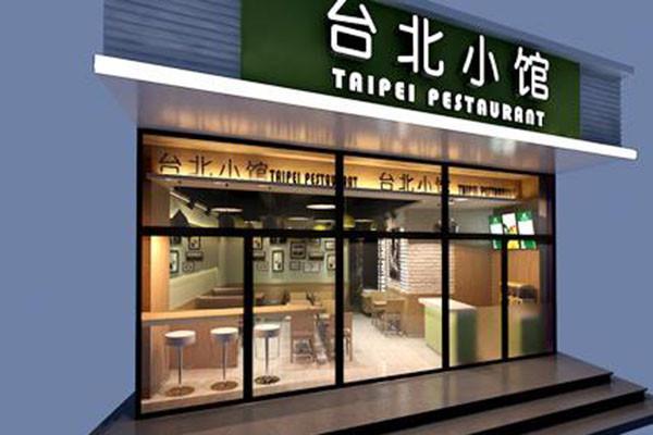 台北小站奶茶