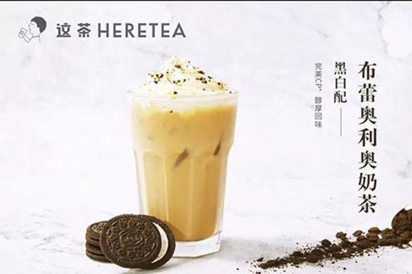 heretea这茶