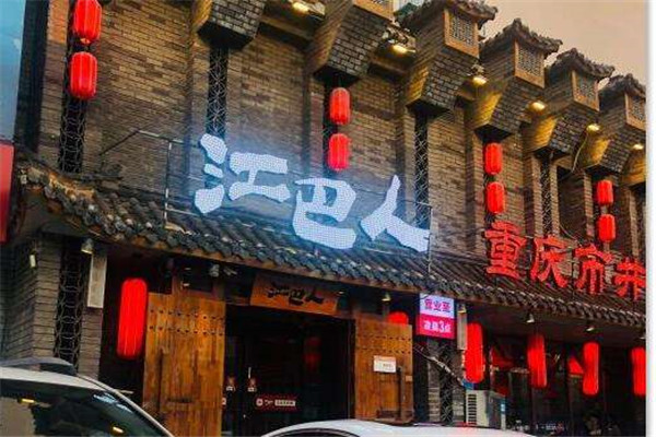 江巴人重庆市井火锅