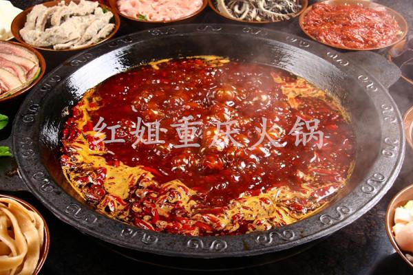 红姐重庆火锅