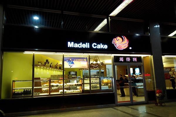 马得利面包店