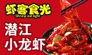 虾客食光小龙虾