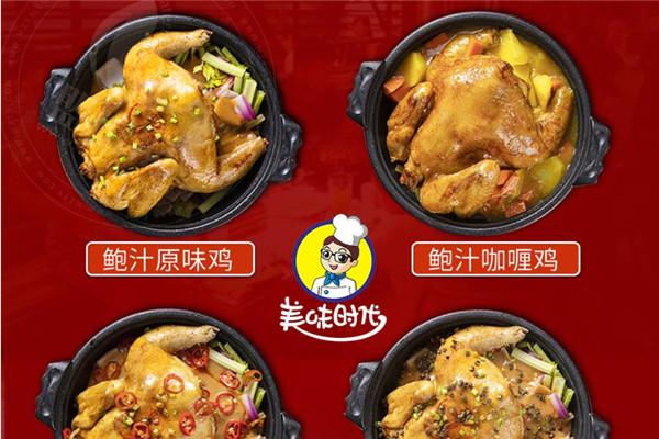 美味时代鲍汁焖鸡