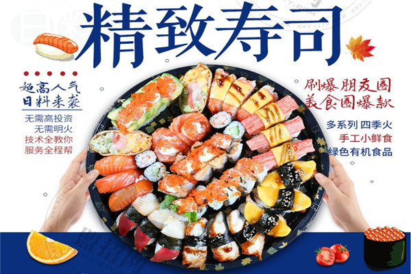 春风红叶网红寿司
