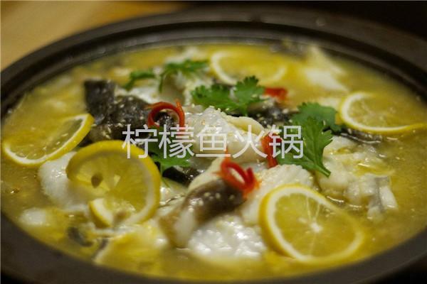 柠檬鱼火锅
