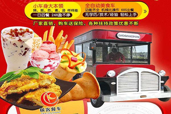 筷客餐车小吃车