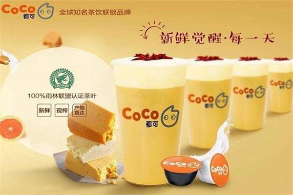 coco奶茶店配方
