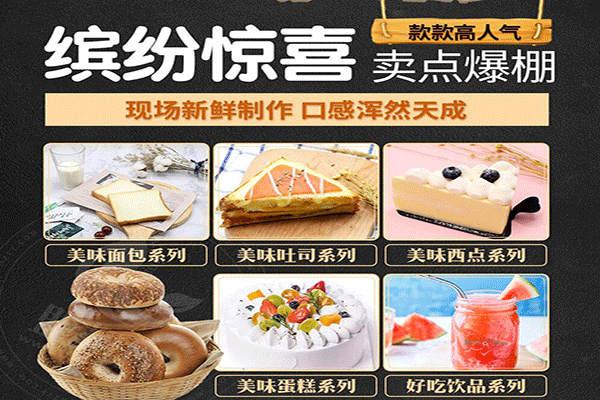 柚谷谷烘焙加盟