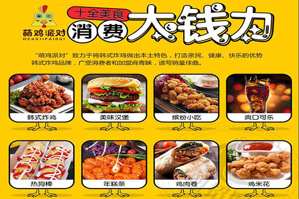 萌鸡派对韩式炸鸡加盟