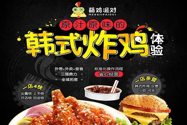 萌鸡派对韩式炸鸡