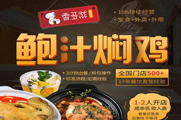 香多滋鲍汁焖鸡加盟