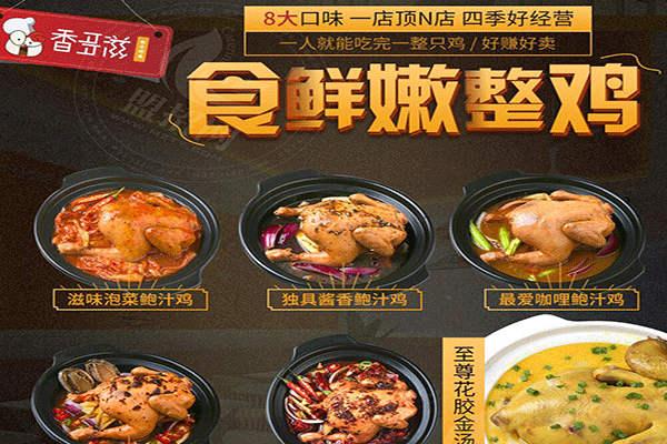 香多滋鲍汁焖鸡加盟_香多滋鲍汁焖鸡加盟费多少_加盟条件