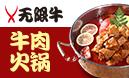 无限牛火锅料理