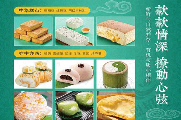 亦沫新中式糕点