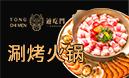 通吃门-涮烤火锅