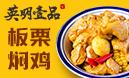 英明壹品板栗焖鸡