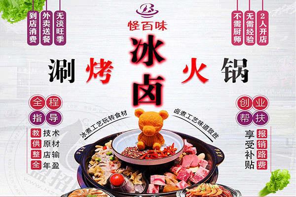 怪百味涮烤火锅加盟