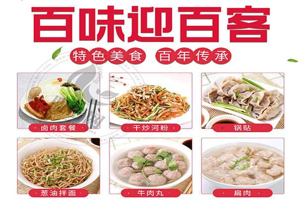 沙县小吃加盟