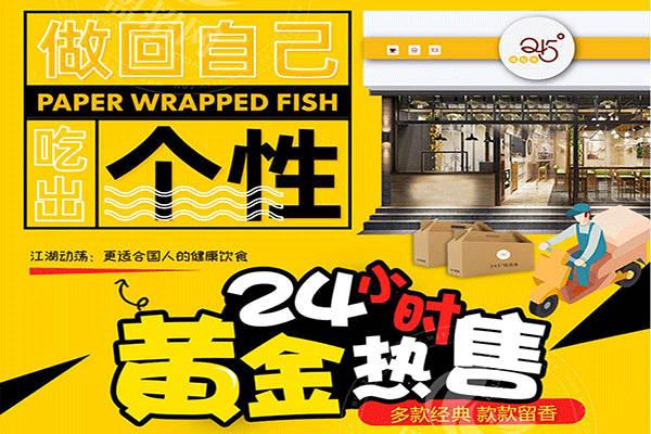 245°纸包鱼