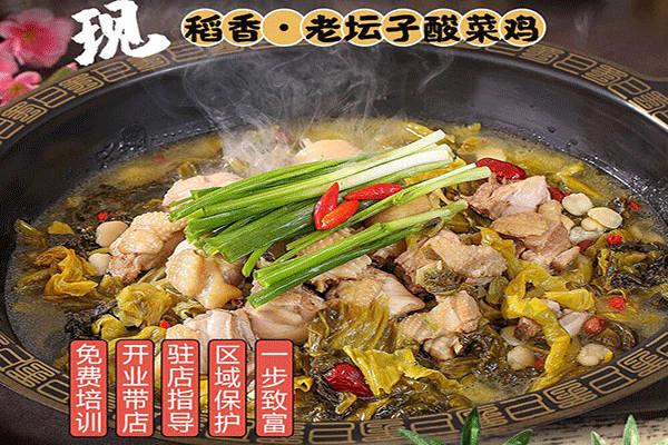 稻香老坛子酸菜鸡