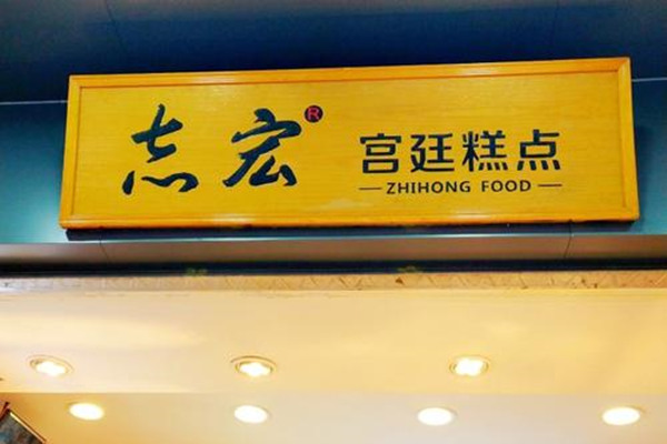 志宏宫廷糕点