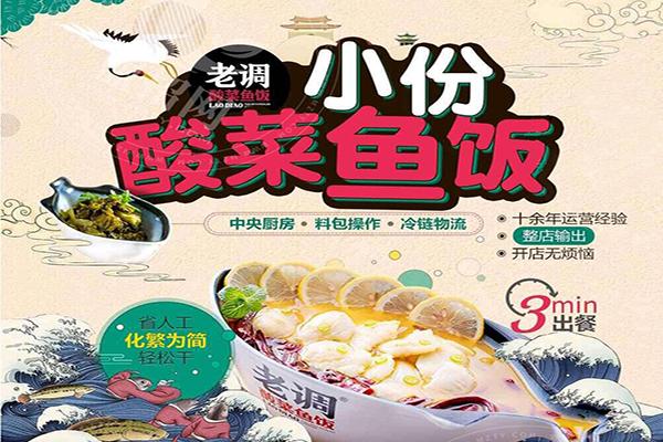 老调酸菜鱼饭