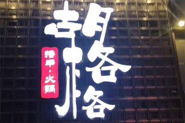 胡格格火锅