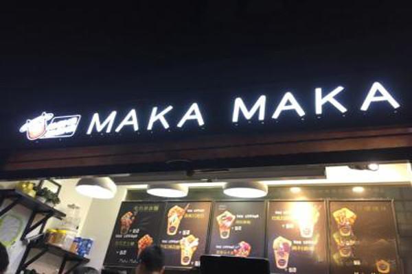 玛卡玛卡滋蛋仔