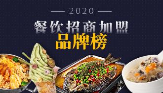 2020年推荐创业品牌