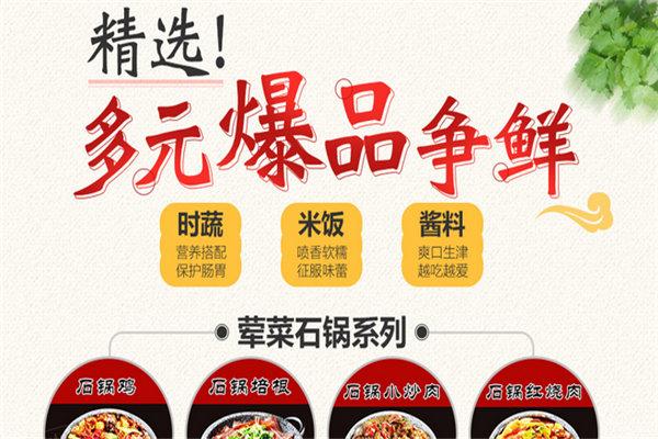 嘟食传情石锅菜