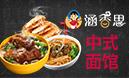 涵香思中式快餐