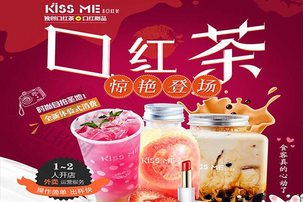 kissme口红茶官网