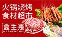 盒生惠火锅烧烤食材