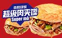 秦陕印象肉夹馍