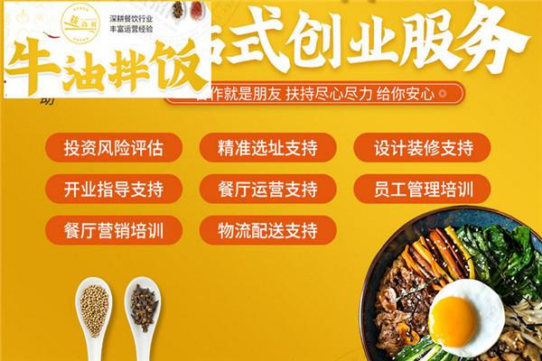 筷尚鲜牛油拌饭