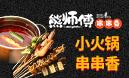 熊师傅火锅串串