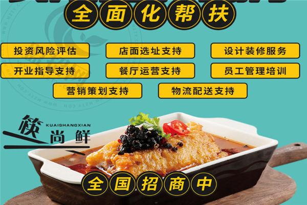 筷尚鲜烤鱼饭加盟