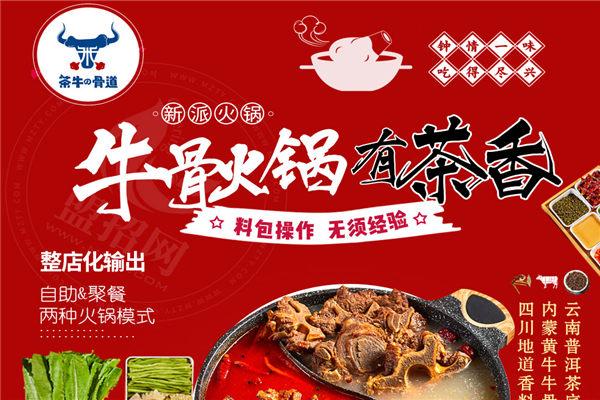 茶牛骨道火锅加盟