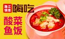 渔江情缘酸菜鱼饭