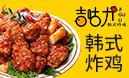 吉咕力韩式炸鸡