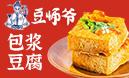 豆师爷包浆豆腐
