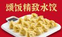 颂饭精致水饺