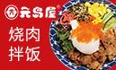 元岛屋日式烧肉拌饭