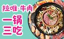 拉唯涮烤牛肉火锅