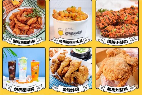 老杨锅鸡架加盟