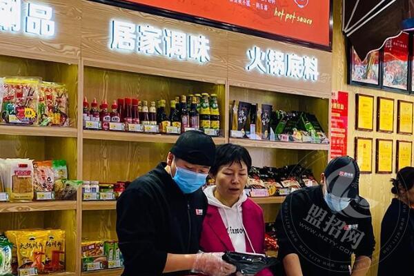 优满惠火锅食材超市
