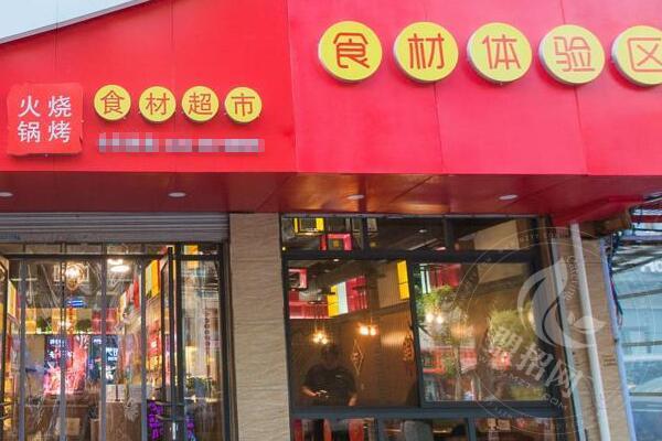 王氏捞吧火锅烧烤食材超市