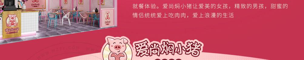 爱尚焖小猪加盟