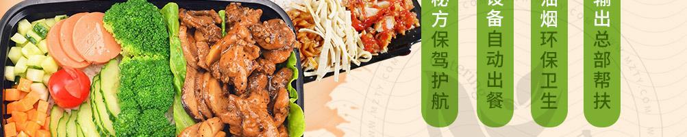 抖米米饭快餐加盟