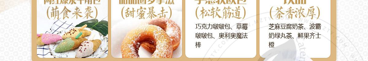 稻盛田烘焙工坊加盟